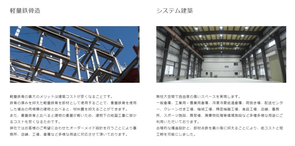 新潟プレハブ工業株式会社の画像2