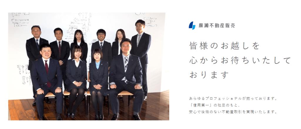 株式会社 廣瀬 不動産販売センターの画像2