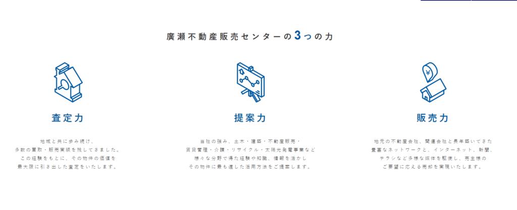株式会社 廣瀬 不動産販売センターの画像3