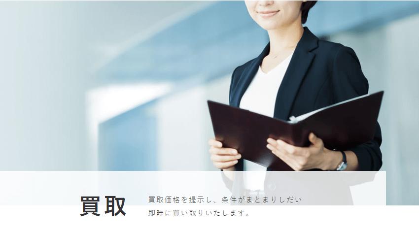 株式会社 廣瀬 不動産販売センターの画像4