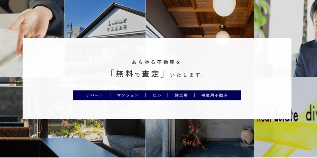 株式会社 廣瀬 不動産販売センターの画像5