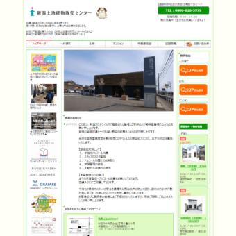 新潟土地建物販売センター株式会社の画像