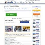 ハウスドゥ!新潟赤道店 (新創株式会社) の口コミや評判
